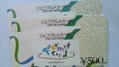 ジェフグルメ500円券3枚新品