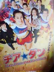 日本製正規版 映画-チア☆ダン Blu-ray