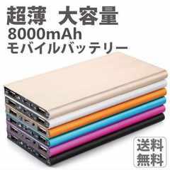 ■送料無料 超薄 大容量8000mAh iQos アイコス & モバイルバッテリー
