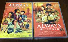 2作品セット ALWAYS 続・三丁目の夕日 DVD 吉岡秀隆