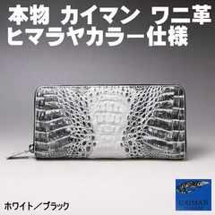 クロコダイル カイマン ラウンド ワニ 長財布 ヒマラヤ 仕様 白黒新品