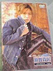 仮面ライダー龍騎須賀貴匡DVD