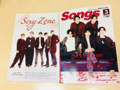 Sexy Zone 2/15 月刊Songs&QLAP&平凡BRUTUS切り抜き