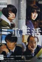 中古DVD 二重生活 門脇麦 長谷川博己 菅田将暉