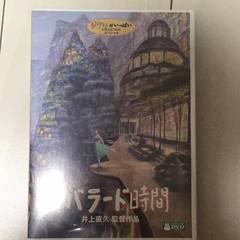 ジブリがいっぱい☆イバラード時間☆井上直久監督作品☆DVD