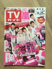 TVガイド 2011年11/19→11/25 関ジャニ∞丸ごと一冊