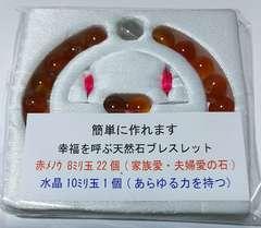 ★新品★天然石ブレスレット☆赤メノウ☆即決送料込