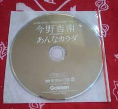 即決★グラビアアイドル美少女、今野杏南付録DVD あんなカラダ
