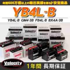 ★バイクバッテリー YB4L-B GM4-3B FB4L-B BX4A-3B 互換【D1】