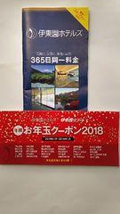 未使用伊東園ホテルお年玉クーポン2018