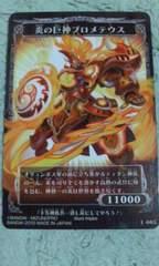 神宝大戦、炎の巨神プロメテウス。
