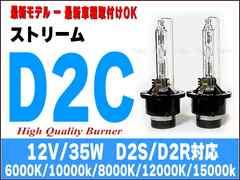 ストリーム/ 高品質D2C/ 最新車種対応/ 純正交換バルブ/ 1年保証