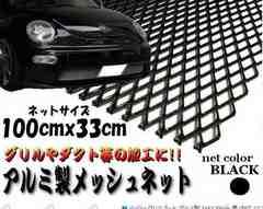 アルミ製メッシュネット100cm×33cm黒/グリル