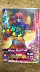 ガンバライジング 仮面ライダー BLACK  RX