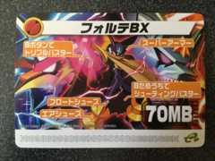 ★ロックマンエグゼ6 改造カード『フォルテBX』限定品★