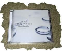 ◆CD◆乃木坂46 「僕だけの君」