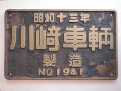 お宝放出第16弾!「D51116の製造銘板」実装品です。