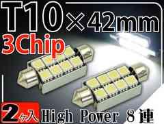 8連LEDルームランプT10×42mmホワイト2個 3ChipSMD as186-2