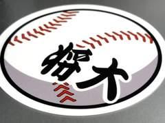 お名前・野球ボールステッカー!お好きな名前で☆