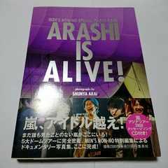 嵐 ARASHI IS ALIVE CD付き 本 雑誌 パンフレット 写真集