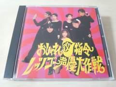 CD「おしゃれ秘指令レッツゴー声優大作戦」関俊彦 山寺宏一●