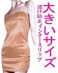 新品[5567](大きいサイズ★5L)ベージュ★透け防止インナー