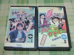 ビデオ うちの子にかぎって・・・ スペシャル 全2巻 田村正和 DVD未発売