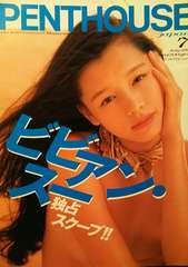 ビビアン・スー/鈴木紗理奈…[PENTHOUSE JAPAN]1996.7月号ページ切取