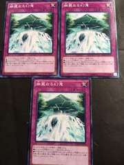 遊戯王 日本版 幽麗なる幻滝3枚(ノーマル) MACR