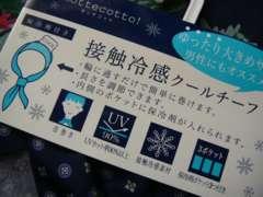 送料無料接触冷感クールチーフ(ゆったり大きめサイズ)
