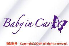 BabyinCar/ステッカー蝶(Aヴァイオレット)ベビーインカー