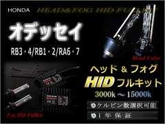 限定◆オデッセイ RB3,4/RB1,2/RA6,7/ヘッド&フォグHIDセット