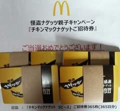 【15枚¥3000】マクドナルドナゲットご招待券