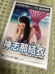 HKT48 神志那結衣 願いごとの持ち腐れ 劇場版 生写真 AKB48