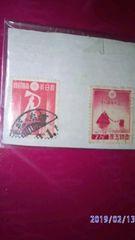 使用済み切手 年賀 昭和12年・13年