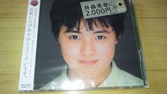 新品!井森美幸「井森美幸に2000円!!シングル・コレクション」