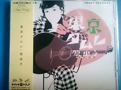 原由子 東京タムレ 帯8cmCD付