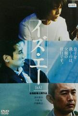 中古DVD イズ・エー 小栗旬