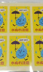 水濡れ注意シール40枚★キープドライ★発送お役立