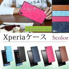 ★送料無料 Xperia XZ / XZs 前面360度保護ソフトケース