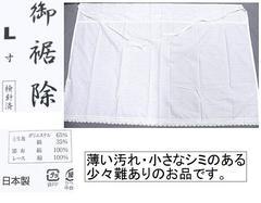 わけあり品・日本製 下着 白色の「御裾除」Lサイズ 未使用品