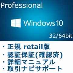 windows 10 Pro ★正規リテール版プロダクトキー&マニュアル
