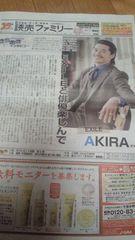 11/14号読売ファミリーAKIRA記事抜き取りなし