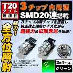 LED T20 ダブル球 無極性 3チップSMD 20連 グリーン ポジションに エムトラ