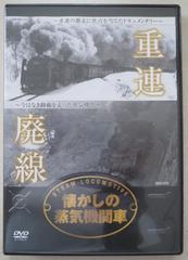 蒸気機関車の重連・廃線を走る蒸気機関車