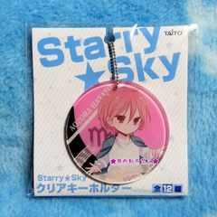 Starry☆Sky スタリースカイ クリア キーホルダー アクリル  青空 颯斗 乙女座 スタスカ