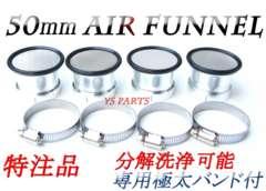 【特注品】新品エアーファンネル50mm4個XJR400SXJR400RFZR400R