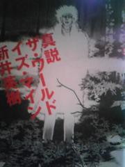 【送料無料】真説 ザ ワールド イズ マイン 全5巻完結セット