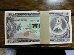 旧紙幣板垣退助百円札百枚一万円分連番帯付き1送料込みサービス