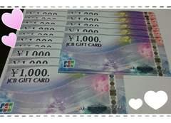 お急ぎのかた【必見】★JCB★ギフト★商品券★15,000円分